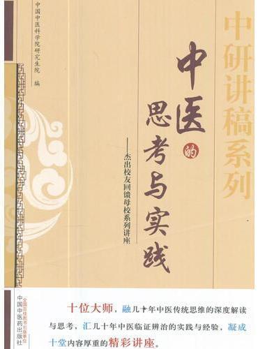 中研讲稿系列中医的思考与实践