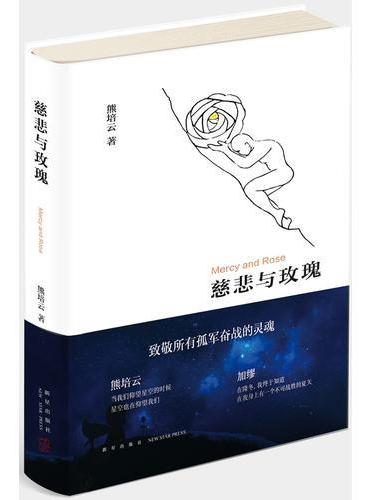 慈悲与玫瑰        《自由在高处》作者熊培云2017年重磅新作