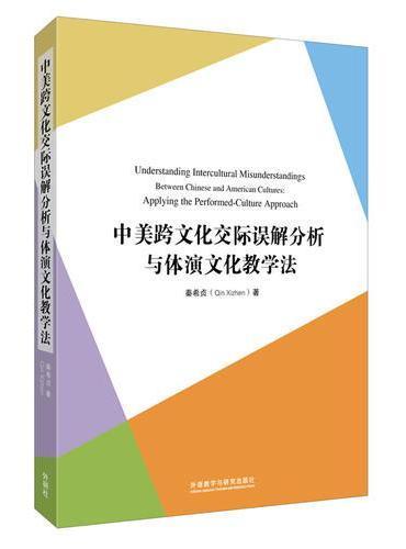 中美跨文化交际误解分析与体演文化教学法(外研社国际汉语师资培训丛书)