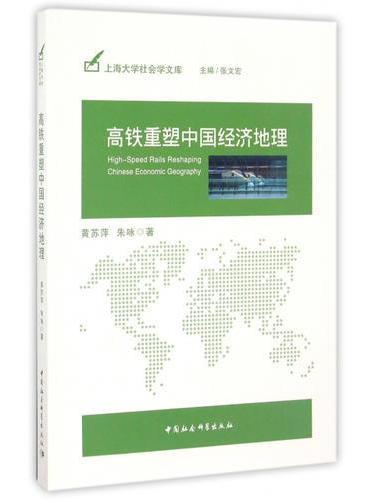 高铁重塑中国经济地理