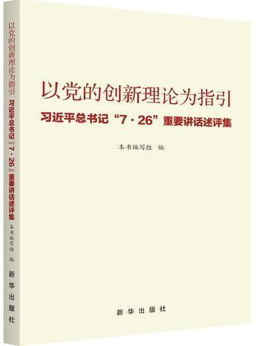 """以党的创新理论为指引:习近平总书记""""7·26""""重要讲话述评集"""