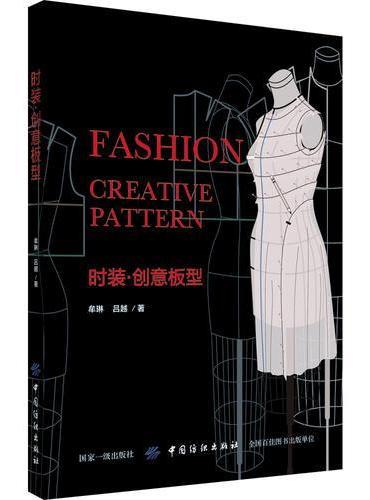 时装·创意板型