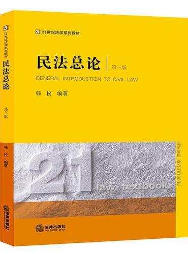 民法总论(第三版)