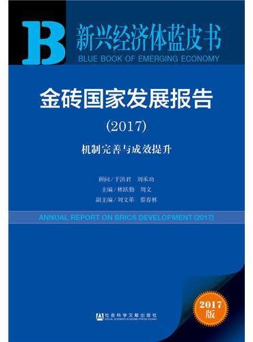新兴经济体蓝皮书:金砖国家发展报告(2017)