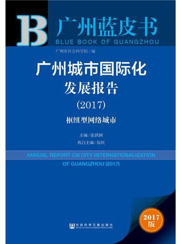 广州城市国际化发展报告(2017)
