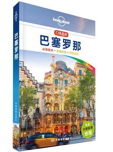 孤独星球Lonely Planet口袋指南系列-巴塞罗那