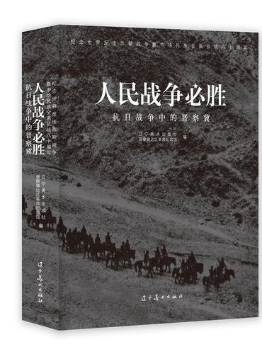 人民战争必胜----抗日战争中的晋察冀