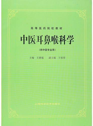 中医耳鼻喉科学(供中医专业用)
