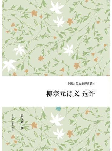 柳宗元诗文选评
