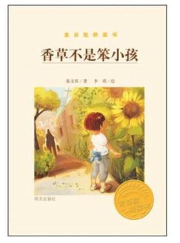 金谷粒桥梁书·香草不是笨小孩