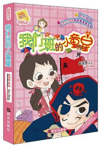 阳光姐姐小书房-我们班的小童星
