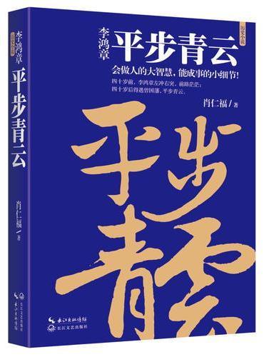 李鸿章:平步青云(李鸿章人生三部曲)