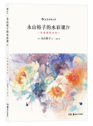 永山裕子的水彩课Ⅳ:从素描到水彩