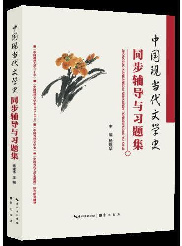 中国现当代文学史同步辅导与习题集(含考研真题)(适用钱理群《中国现代文学三十年》朱栋霖《中国现代文学史》洪子诚《中国当代文学史》陈思和《中国当代文学史教程》)