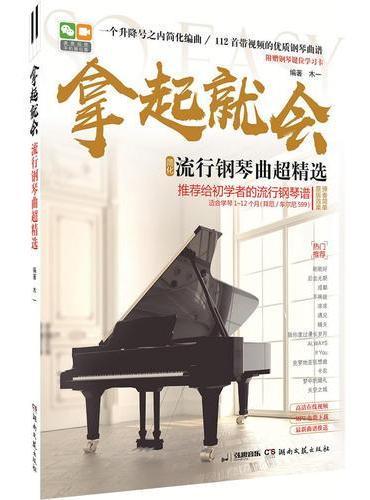 拿起就会:流行钢琴曲超精选(简化)