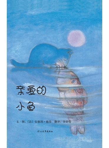 亲爱的小鱼——(启发童书馆出品)