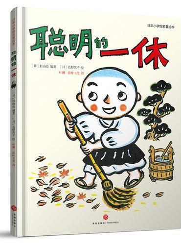 聪明的一休  日本小学馆名著绘本 原版引进 适合3-8岁孩子