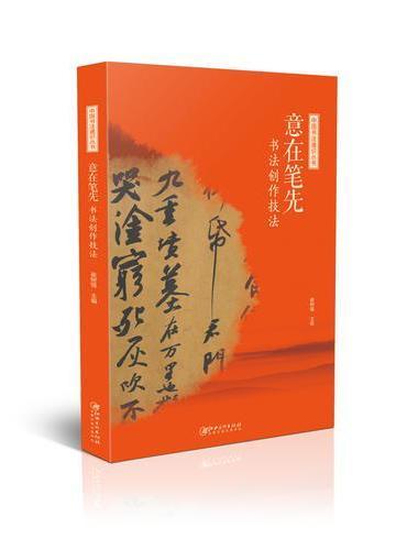 中国书法通识丛书:意在笔先·书法创作技法