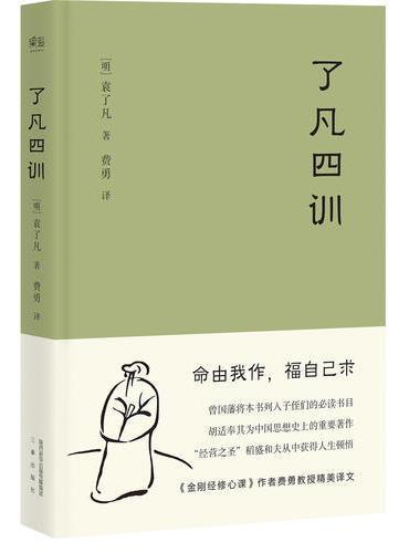 了凡四训(曾国藩、胡适、稻盛和夫提倡阅读的生活方式手册)