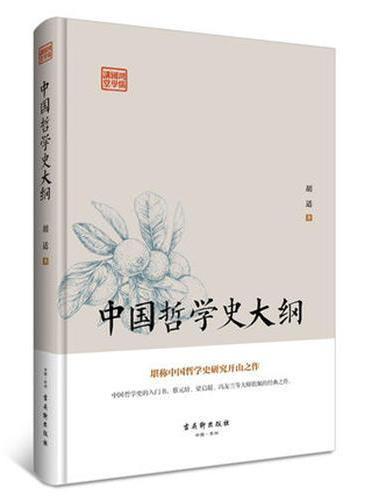 中国哲学史大纲(堪称中国哲学史研究开山之作)