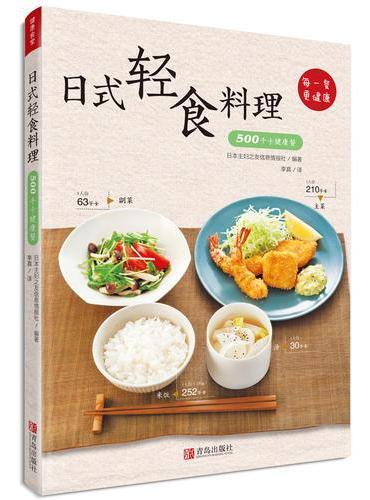 日式轻食料理——500千卡健康餐