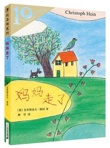 彩乌鸦系列十周年版 妈妈走了