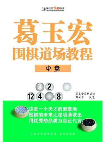 葛玉宏围棋道场教程·中盘