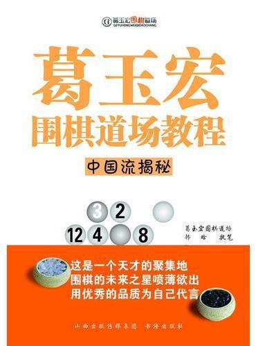 葛玉宏围棋道场教程·中国流揭秘