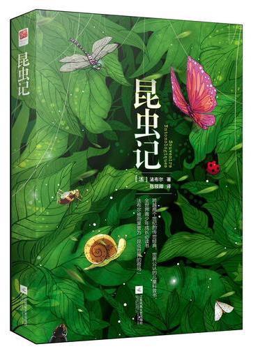 昆虫记(语文新课标课外阅读书目,国家教育部推荐读物)