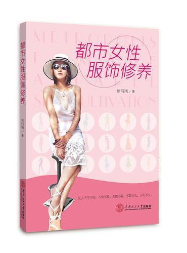 都市女性服饰修养