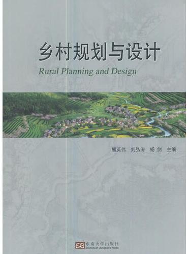 乡村规划与设计