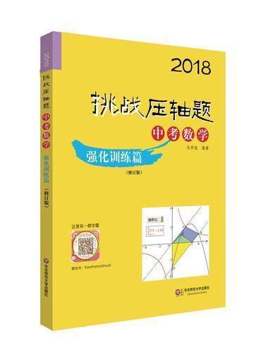 2018挑战压轴题·中考数学—强化训练篇(修订版)