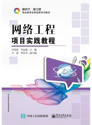 网络工程项目实践教程