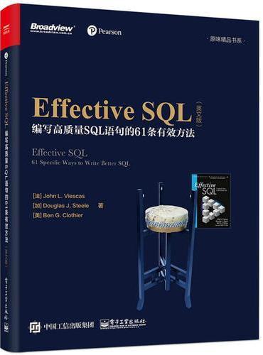 Effective SQL:编写高质量SQL语句的61条有效方法(英文版)