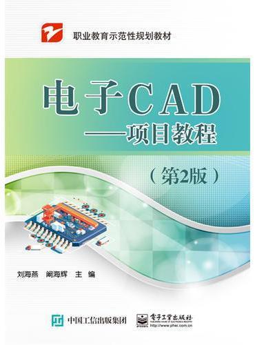 电子CAD——项目教程(第2版)