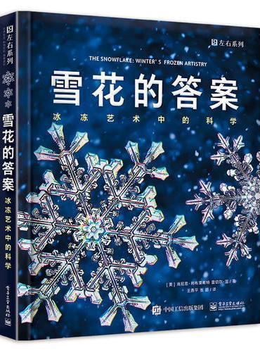 雪花的答案 冰冻艺术中的科学 (全彩)