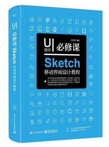 UI设计必修课:Sketch移动界面设计教程(全彩)(含DVD光盘1张)