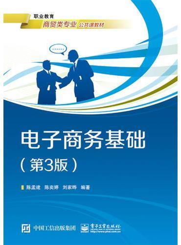 电子商务基础(第3版)