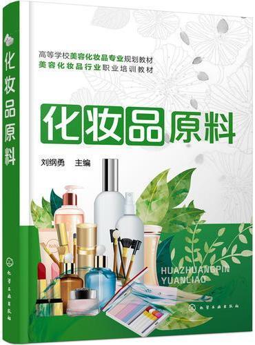 化妆品原料
