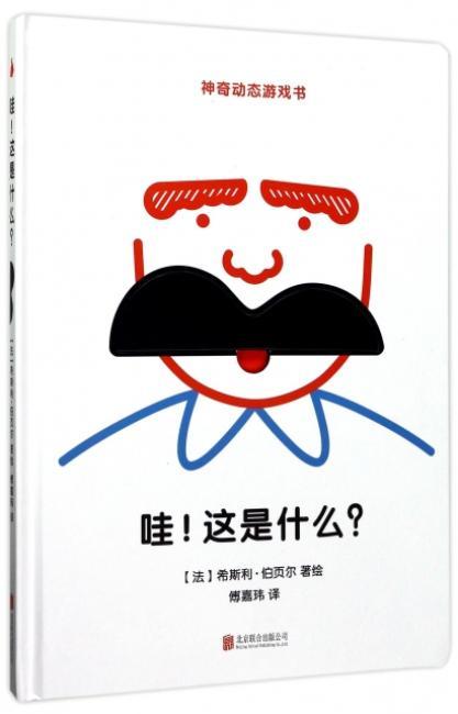 哇这是什么(精)/神奇动态游戏书