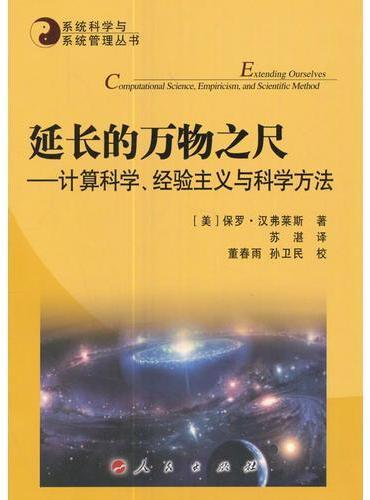 延长的万物之尺—计算科学、经验主义与科学方法—系统科学与系统管理丛书