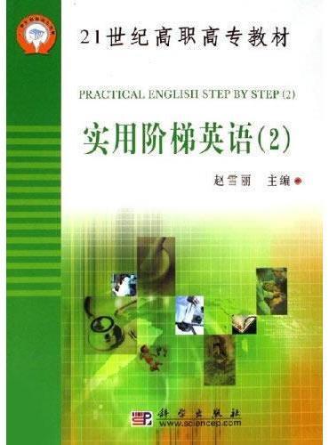 实用阶梯英语(123)