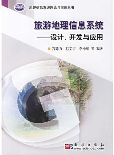 旅游地理信息系统--设计开发与应用/地理信息系统理论与应用丛书