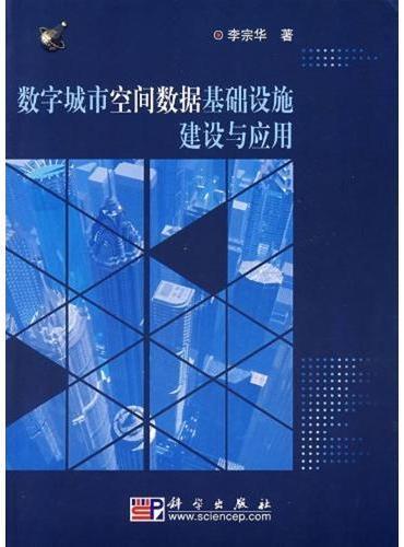 数字城市空间数据基础设施建设与应用