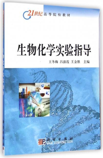 生物化学实验指导
