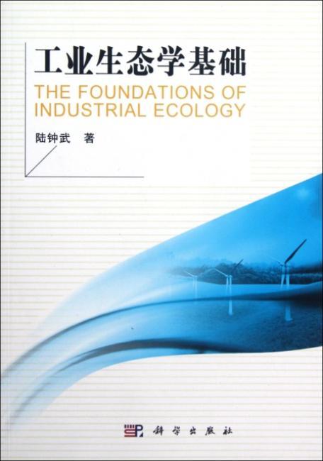 工业生态学基础