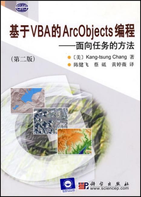 基于VBA的ArcObjects编程——面向任务的方法