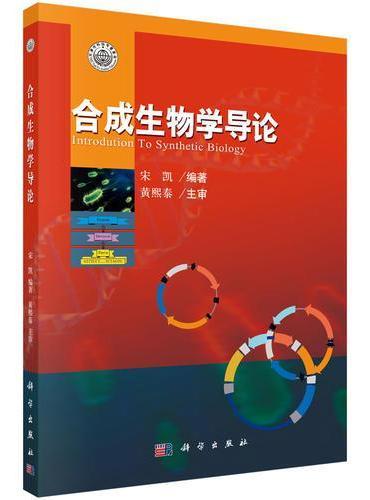 合成生物学导论