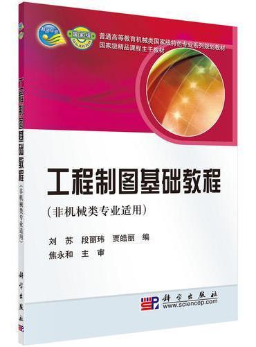 工程制图基础教程(非机械类专业适用)
