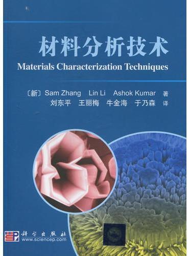 材料分析技术